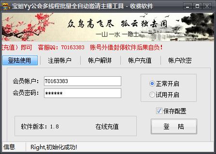 宝姐YY多线程批量邀请主播签约软件
